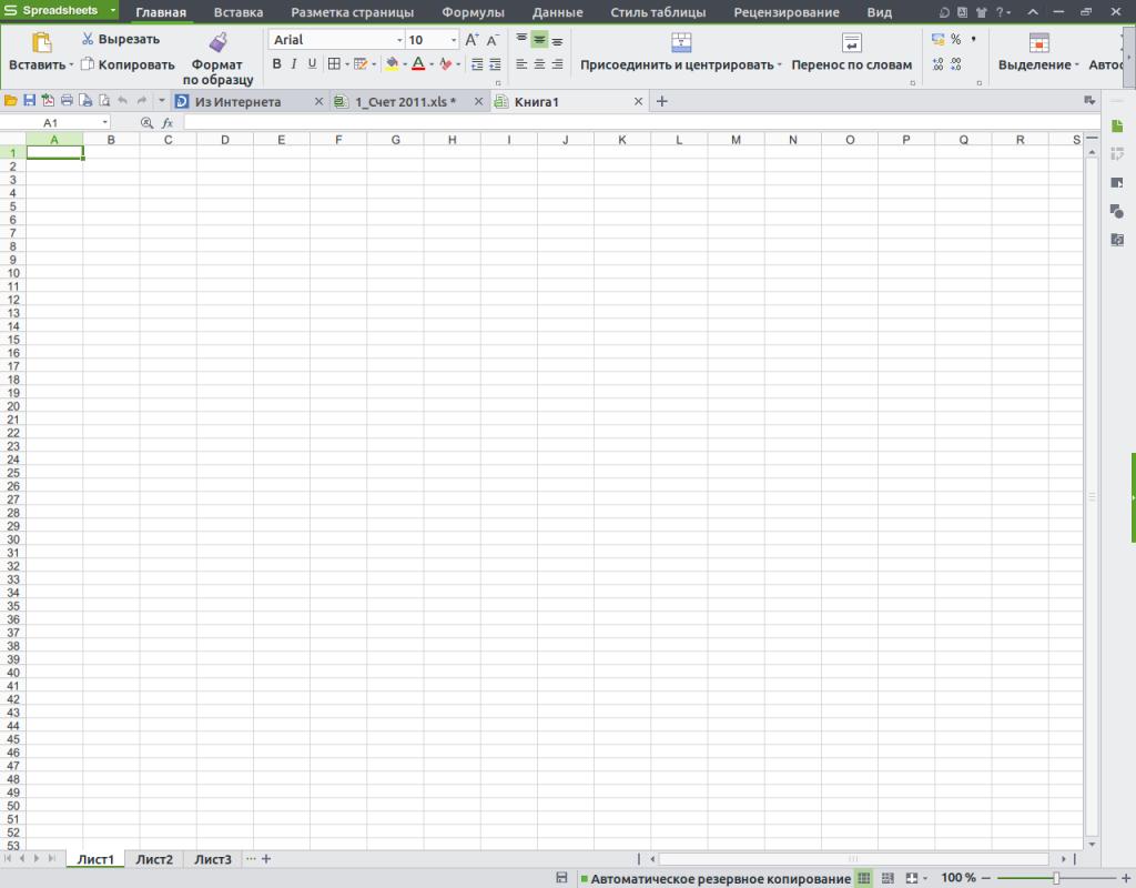 Книга1 [Compatibility Mode] - Spreadsheets_337