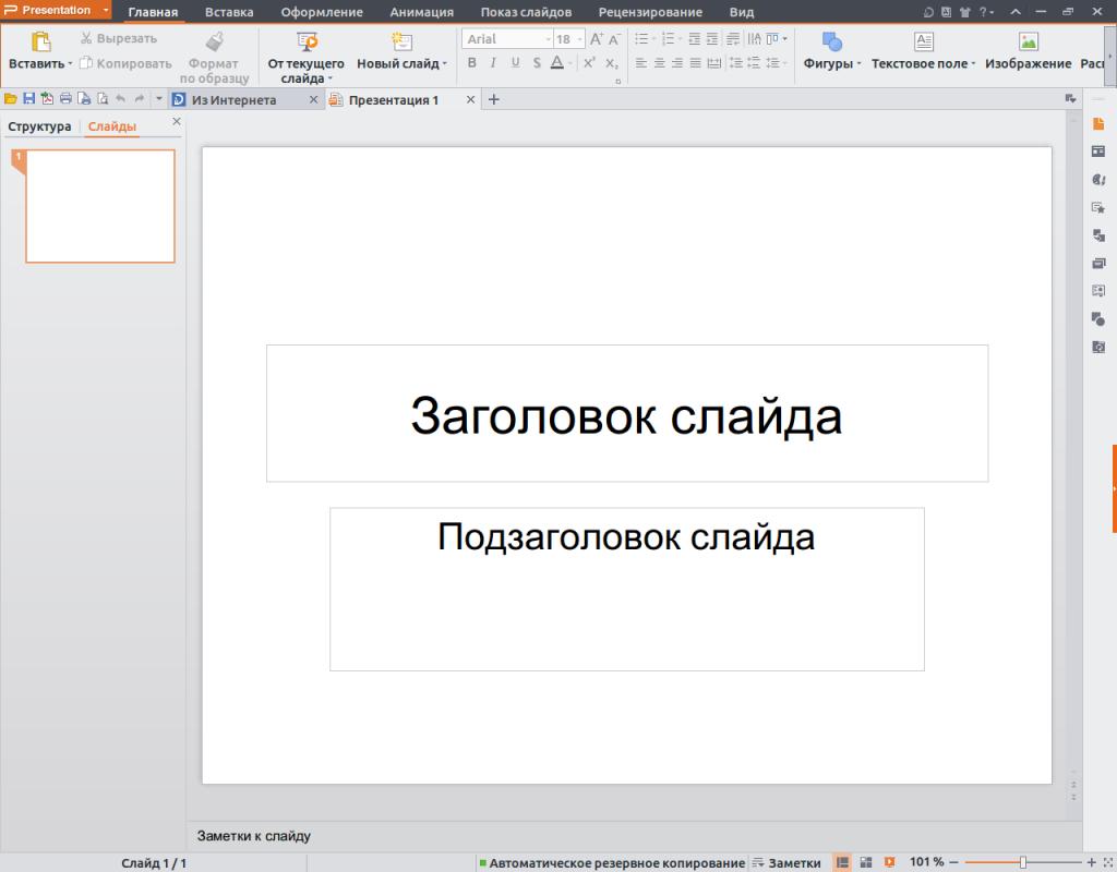 Презентация 1 - Presentation_339