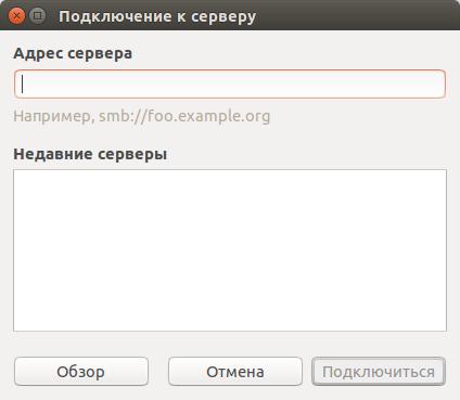 Подключение к серверу_369