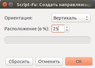 Script-Fu: Создать направляющую по -_375