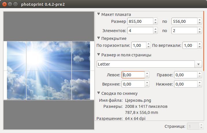 photoprint 0.4.2-pre2_374