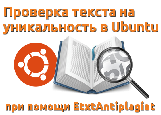 EtxtAntiplagiat в Убунту