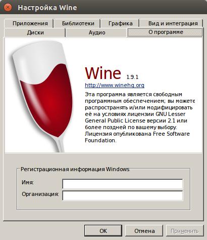Настройка Wine_419
