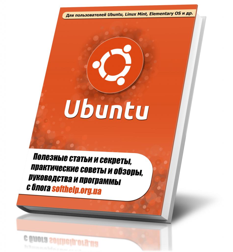 книга статей softhelp.org.ua