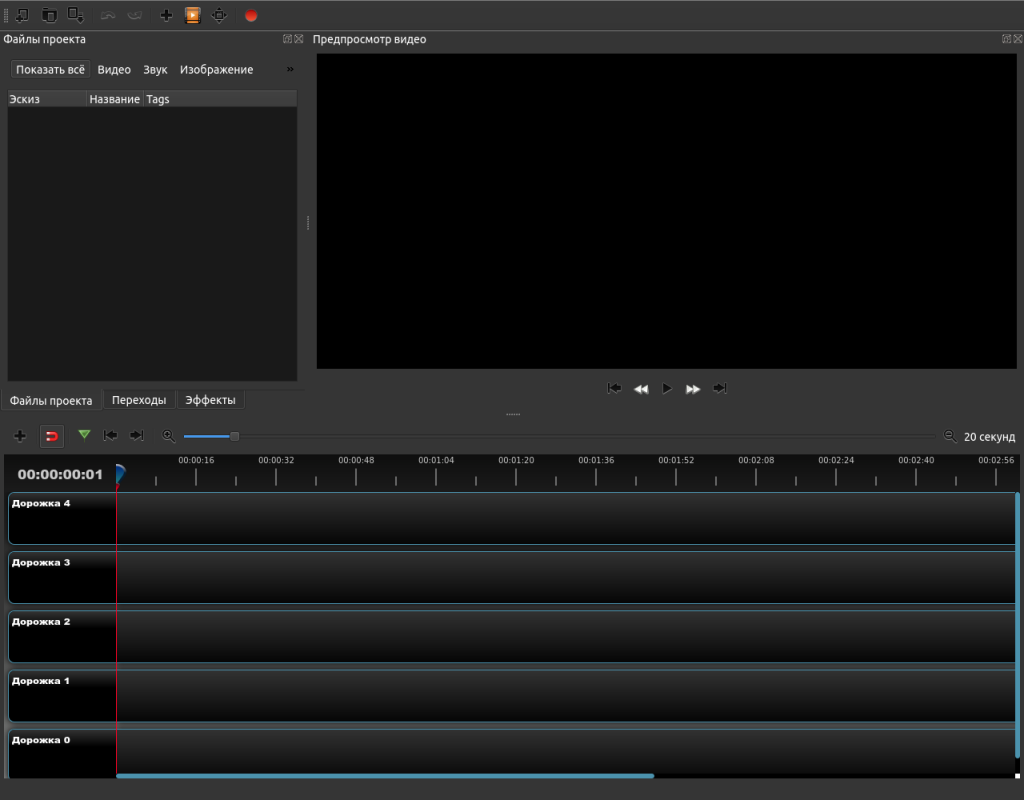 Безымянный проект [HDV 720 24p] - OpenShot Video Editor_462