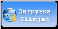 download_slimjet_ru