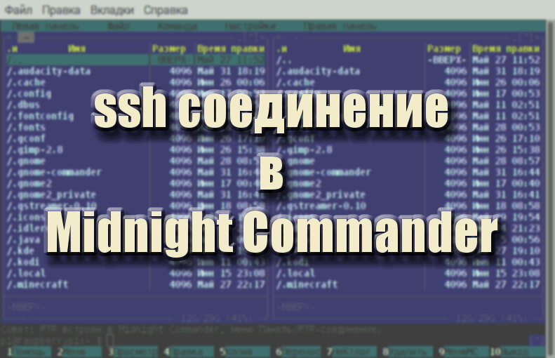 соединение ssh в midnight commander