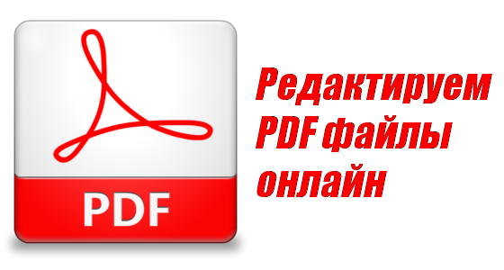 Редактируем PDF онлайн