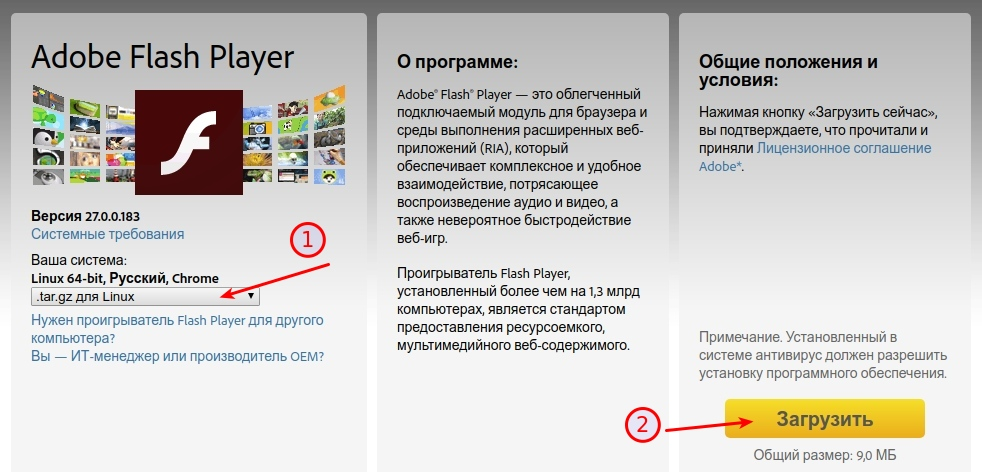 flash player для linux