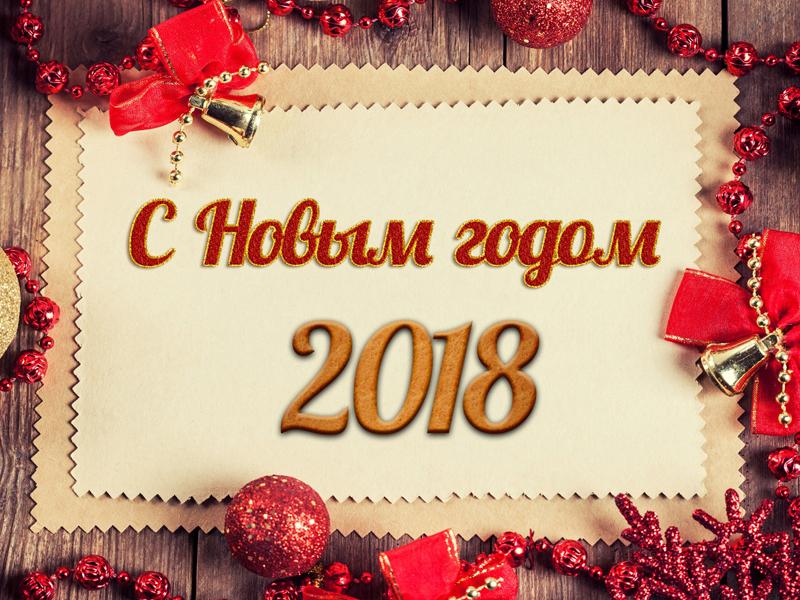 С Новым 2018 годом!!!