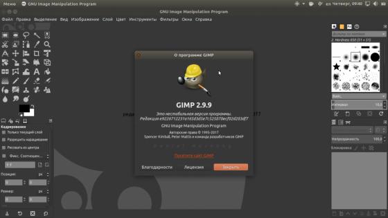 GIMP 2.9