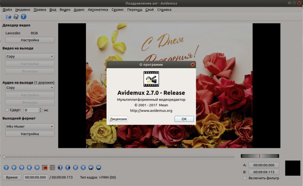 Avidemux 2.7 Ubuntu