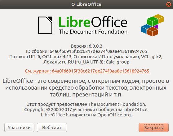 LibreOffice 6.0 Ubuntu