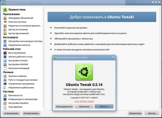Ubuntu Tweak
