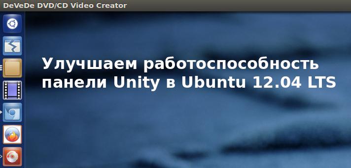 unity ubuntu 12.04