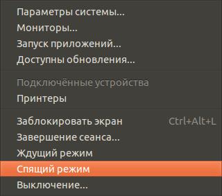 спящий режим в убунту 12.04
