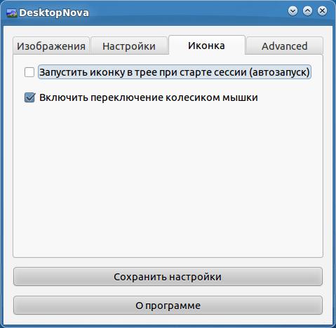 автоматическая смена обоев в линуксе