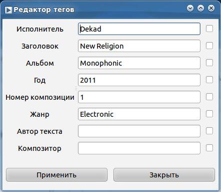 редактор аудиотегов