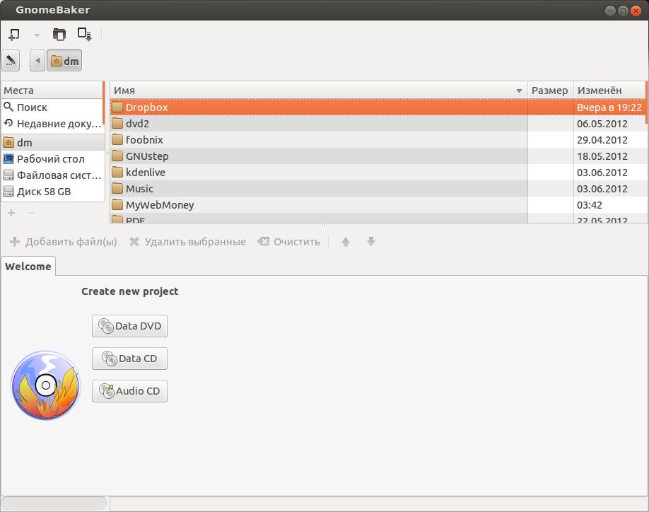 gnomebaker ubuntu
