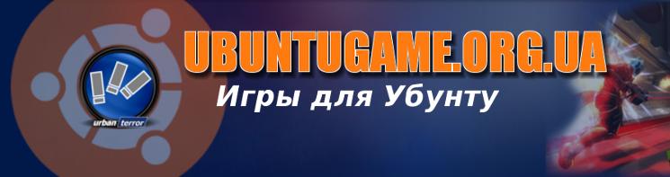 игры в Убунту