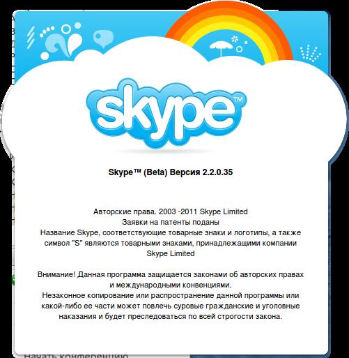 skype ubuntu 12.04
