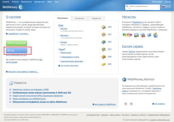 webmoney.ru/
