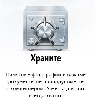yandex диск
